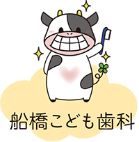 船橋駅3分の歯医者「船橋こども歯科」|小児歯科・矯正歯科「専門」