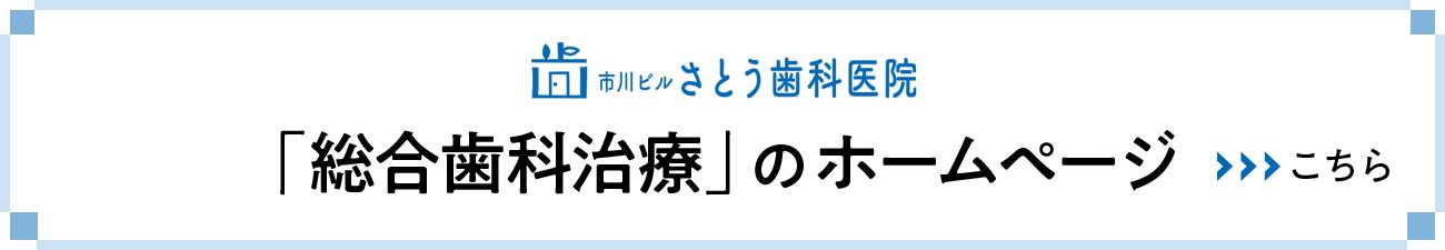 市川ビルさとう歯科